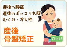 産後骨盤矯正 産後の腰痛、産後のポッコリお腹、むくみ・冷え性