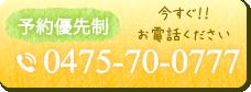 0475-70-0777