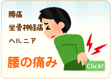 腰の痛み 腰痛、坐骨神経痛、ヘルニア