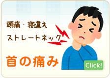 首の痛み 頭痛・寝違え、ストレートネック