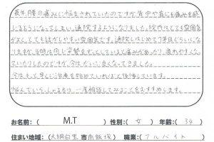 大網白里市南飯塚 背中、首の痛み 30代女性 M.Tさん